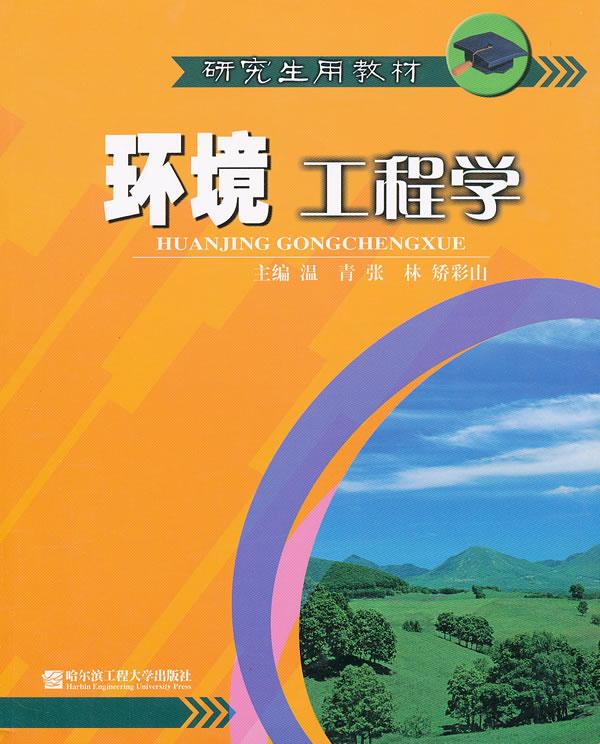环境工程学(研究生用教材)