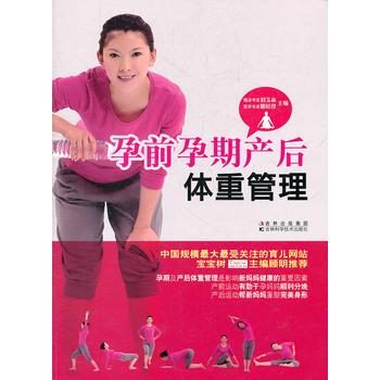 孕前孕期产后体重管理