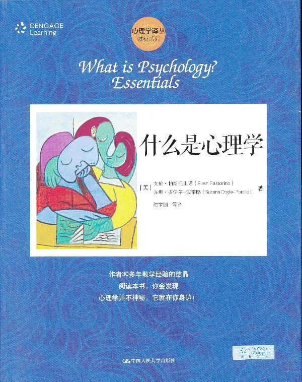 什么是心理学(心理学译丛·教材系列)
