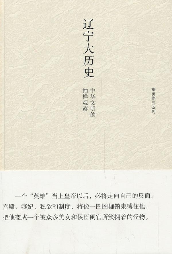 辽宁大历史:中华文明的抽样观察(精装)