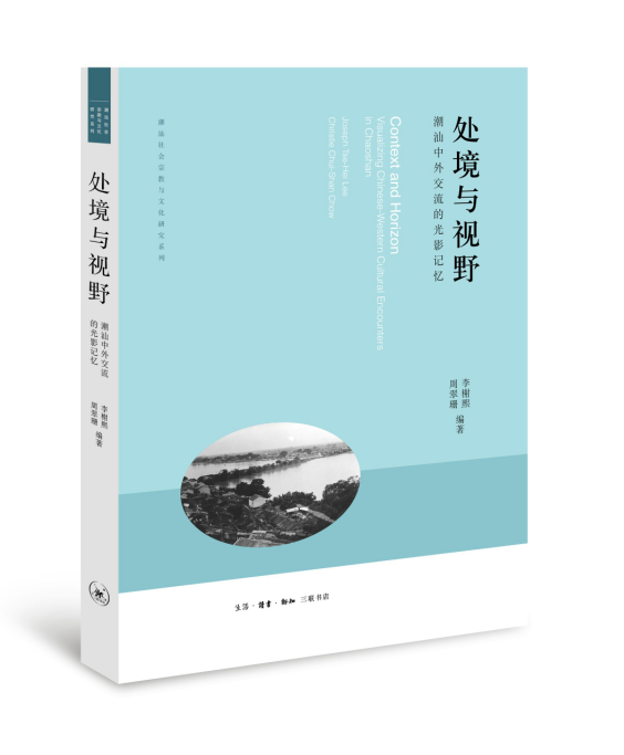 处境与视野:潮汕中外交流的光影记忆