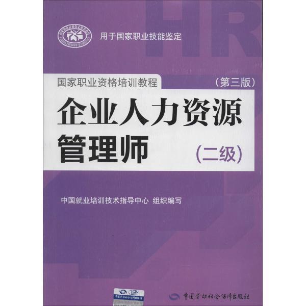 企业人力资源管理师2级(第3版)