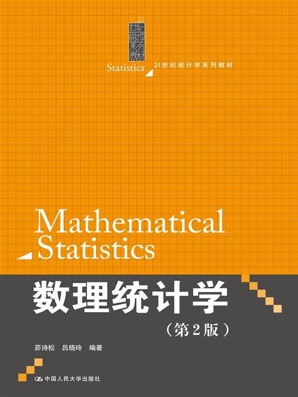 数理统计学(第2版)