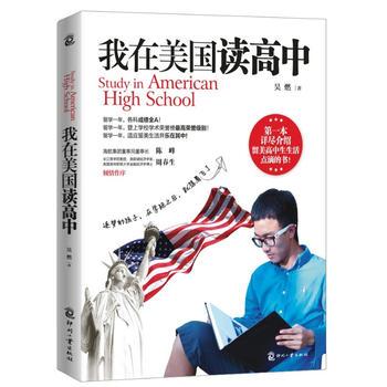 我在美国读高中
