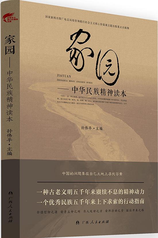 家园·中华民族精神读本