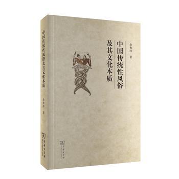 中国传统性风俗及其文化本质