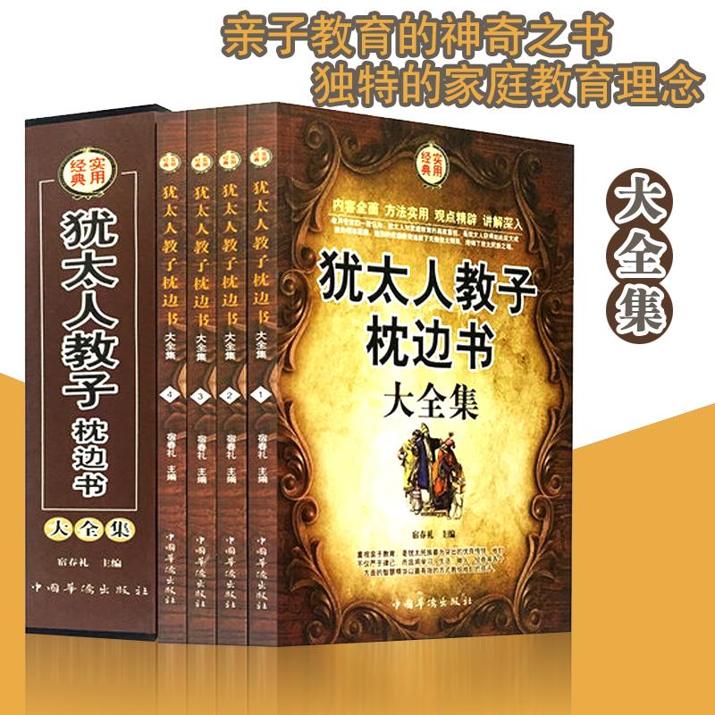 犹太人教子枕边书大全集 (全4册)