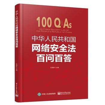 中华人民共和国网络安全法百问百答