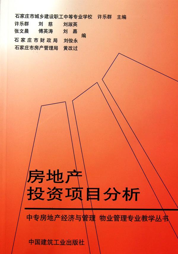 房地产投资项目分析