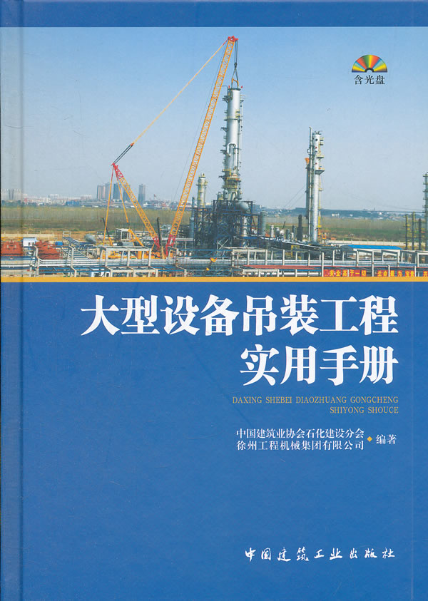 大型设备吊装工程实用手册