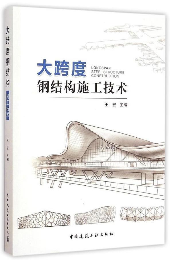 大跨度钢结构施工技术