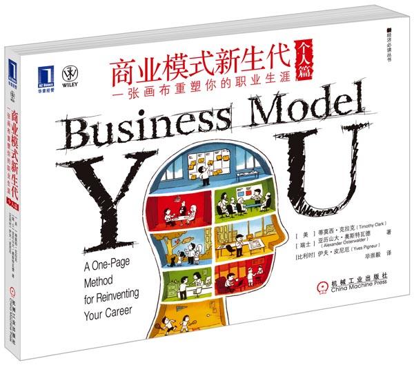 商业模式新生代(个人篇)