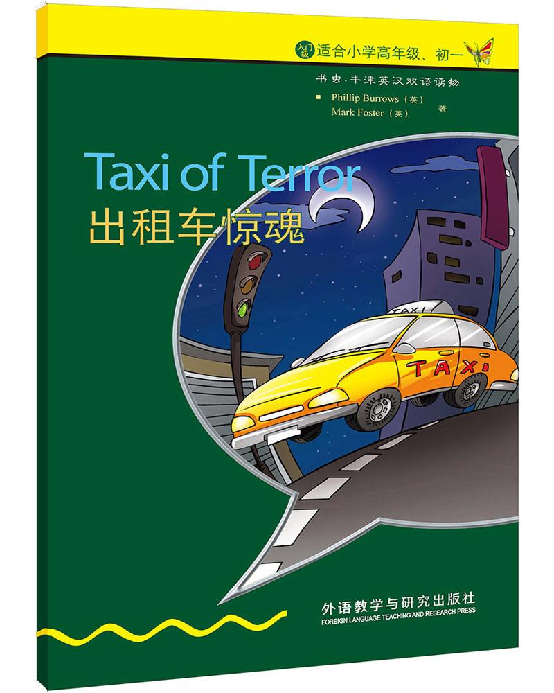 出租车惊魂(入门级.适合小学高年级.初一)