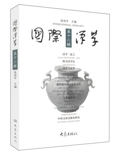 国际汉学:第16辑
