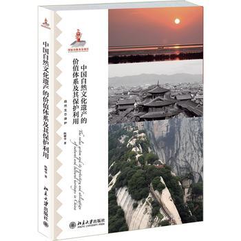 中国自然文化遗产的价值体系及其保护利用