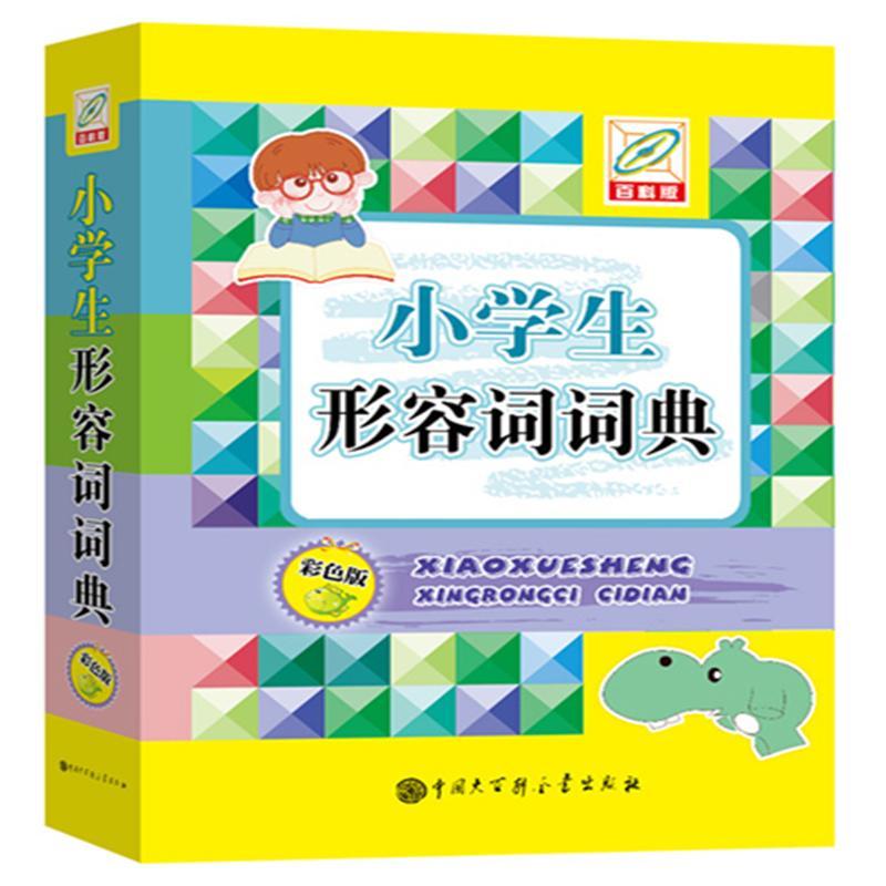 小学生形容词词典