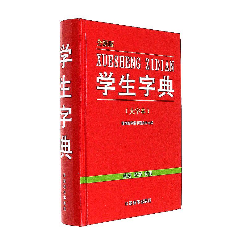 学生字典·全新版(大字本)