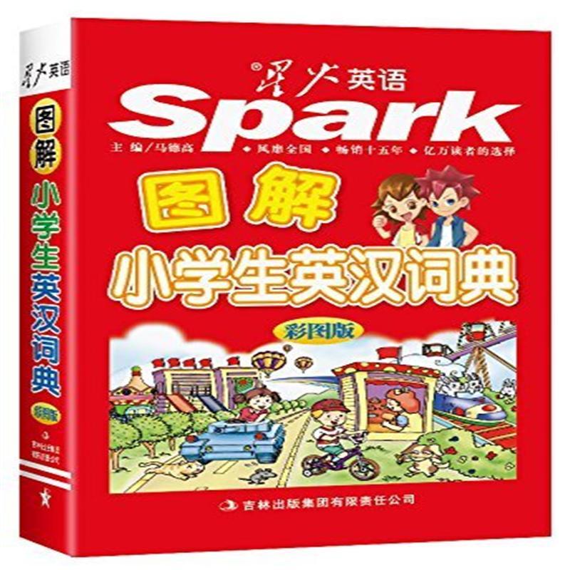 图解小学生英汉词典