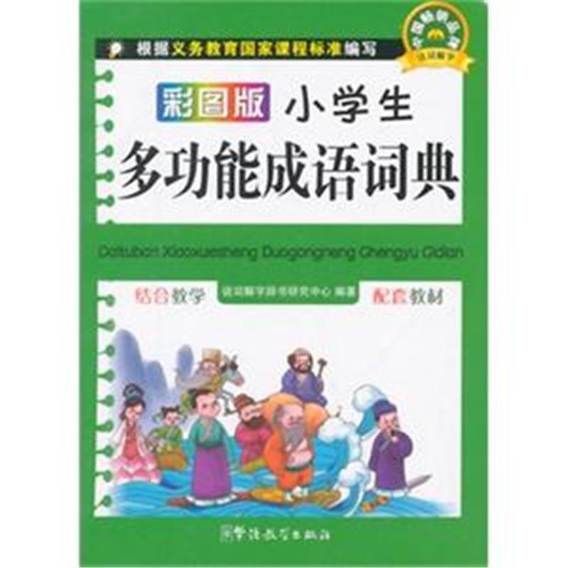 彩图版小学生多功能成语词典
