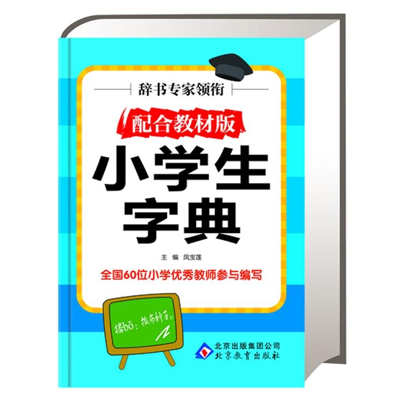 小学生字典·配合教材版