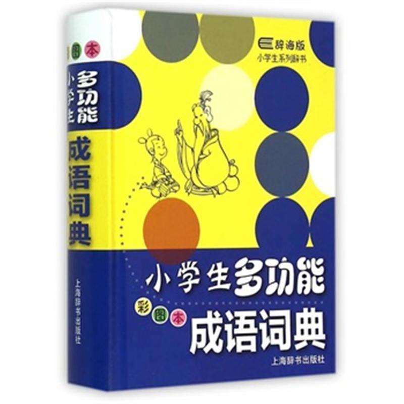 小学生多功能成语词典(彩图本·辞海版)