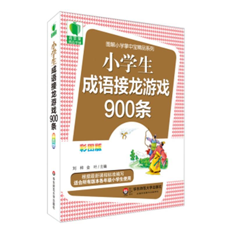 小学生成语接龙游戏900条-彩图版