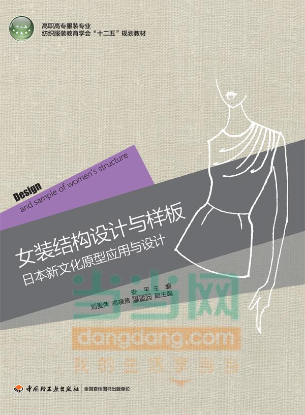 女装结构设计与样板·日本新文化原型应用与设计