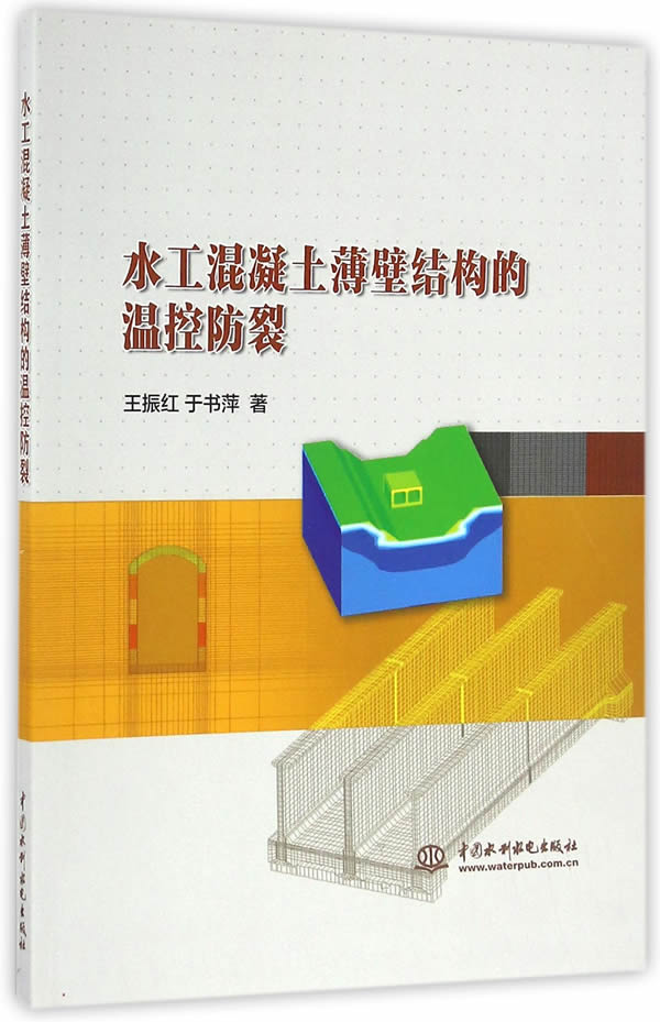 水工混凝土薄壁结构的温控防裂