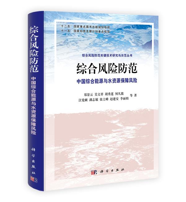 综合风险防范:中国综合能源与水资源保障风险
