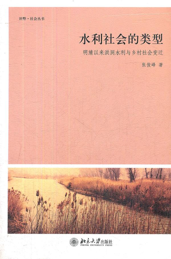 水利社会的类型:明清以来洪洞水利与乡村社会变迁