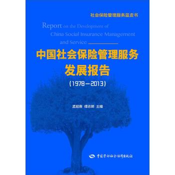 中国社会保险管理服务发展报告(1978—2013)