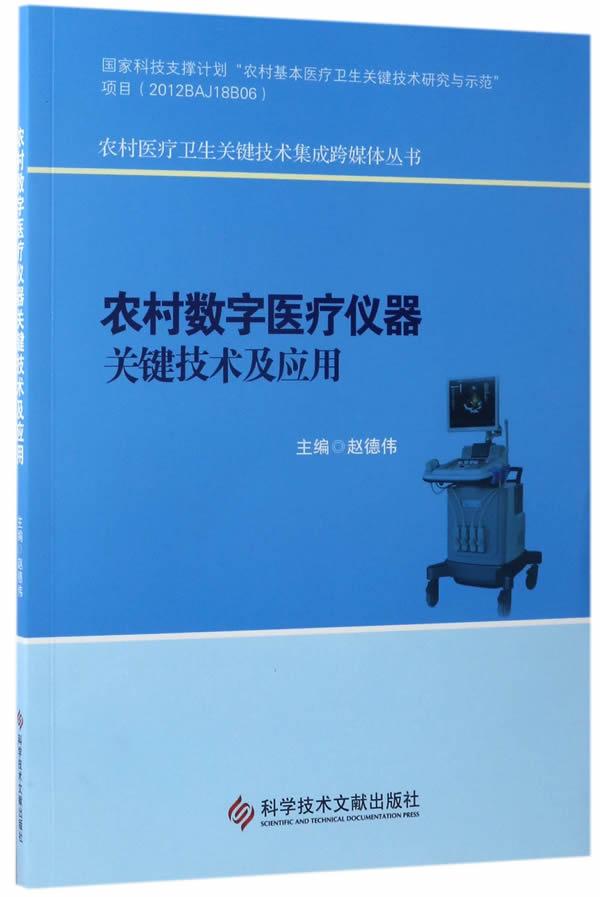 农村数字医疗仪器关键技术及应用
