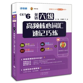 译考通 CET6 英语六级高频核心词汇速记巧练