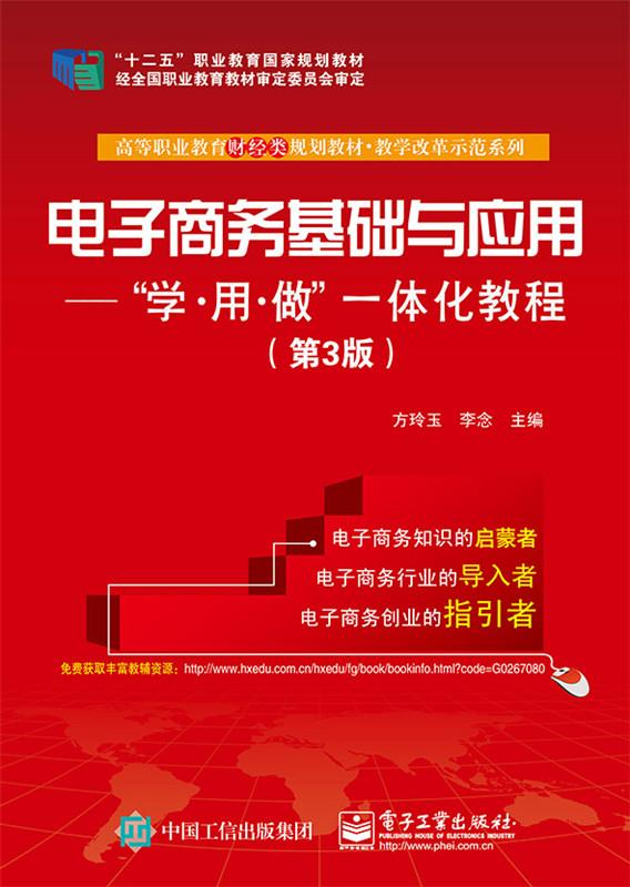 电子商务基础与应用:学.用.做一体化教程(第3版)