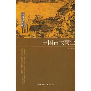 中国读本:中国古代商业
