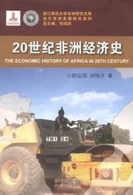 当代非洲发展研究系列:20世纪非洲经济史