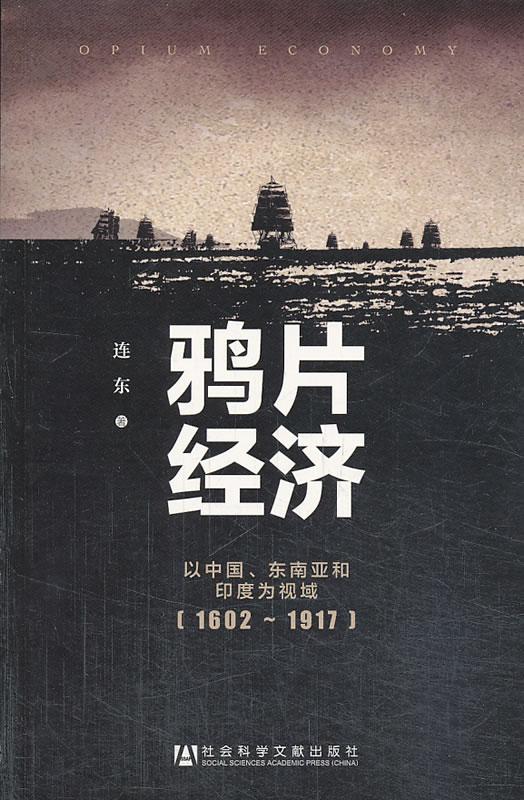 鸦片经济:以中国、东南亚和印度为视域 (1602~1917)