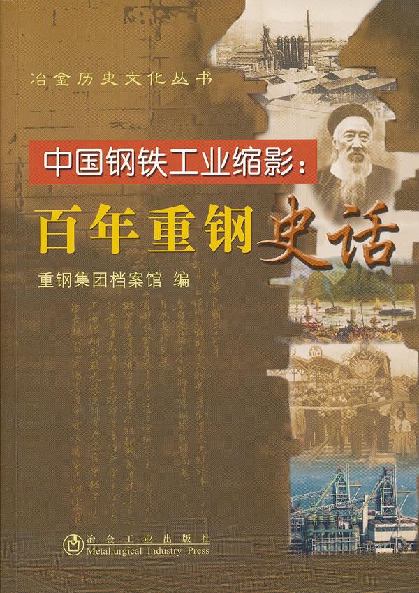 中国钢铁工业缩影:百年重钢史话