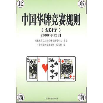 中国华牌竞赛规则(试行)