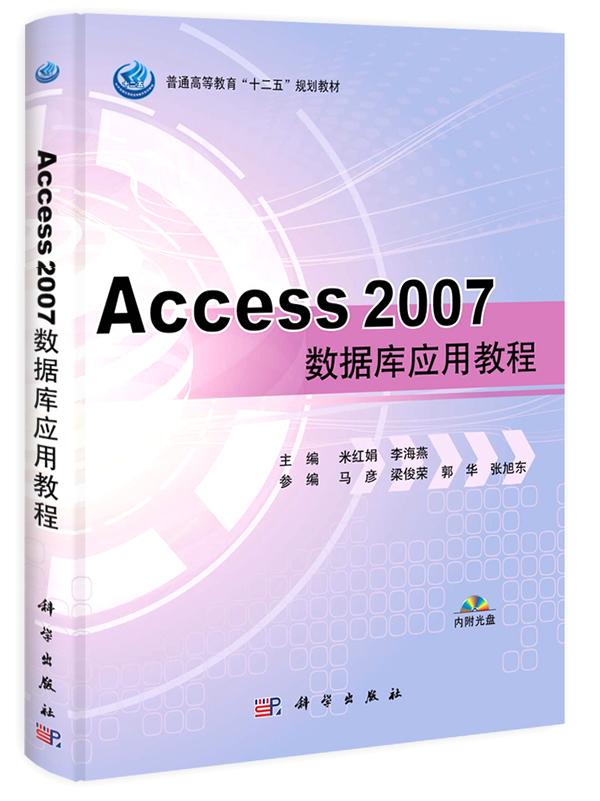 Access 2007数据库应用教程