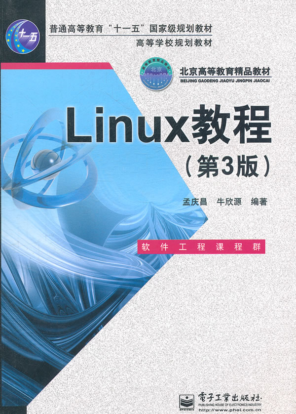 Linux教程(第3版)