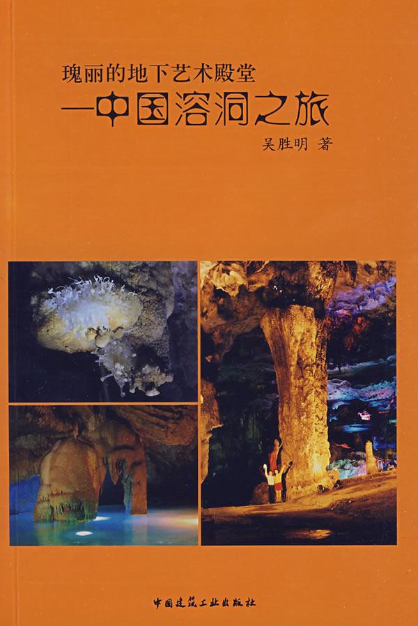 瑰丽的地下艺术殿堂·中国溶洞之旅