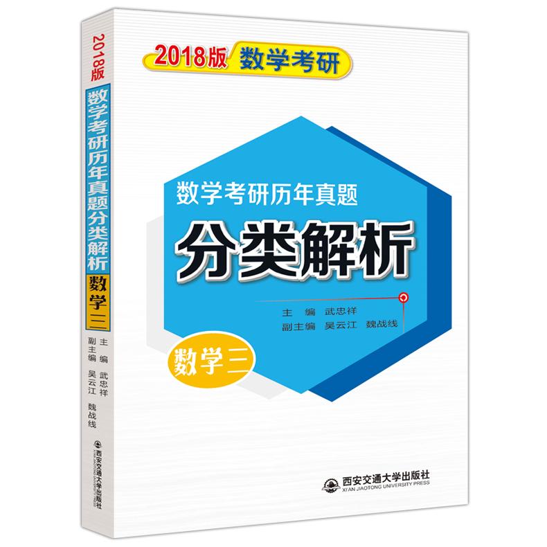 2018考研数学历年真题分类解析(三)