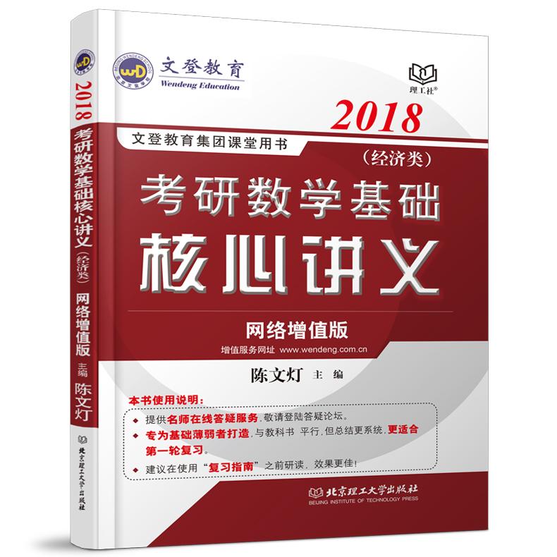 2018考研数学基础核心讲义(经济类)