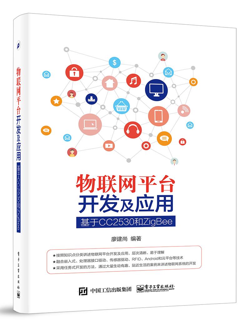 物联网平台开发及应用:基于CC2530和ZigBee