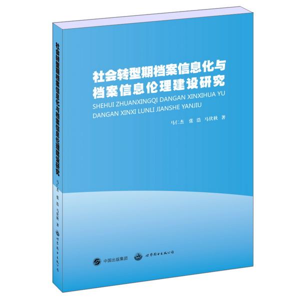 社会转型期档案信息化与档案信息伦理建设研究