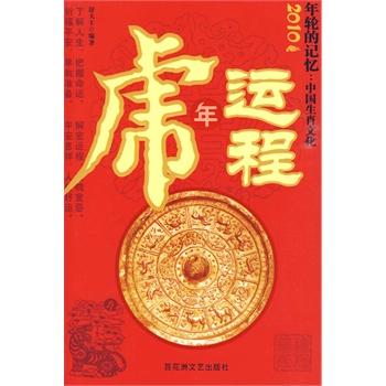 2009年论的记忆·中国生肖文化