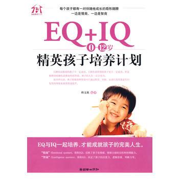 EQ+IQ,0~12岁精英孩子培养计划
