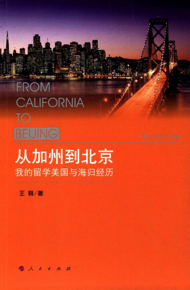 从加州到北京