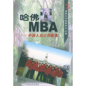哈佛MBA ·中国人自已的故事
